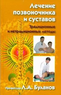 Лечение позвоночника и суставов. Традиционные и нетрадиционные методы Буланов Л.А.