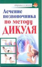 Кузнецов Иван - Лечение позвоночника по методу Дикуля' обложка книги