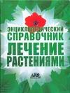 Лечение растениями Непокойчицкий Г.А.