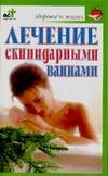 Лечение скипидарными ваннами Соловьева В.А.