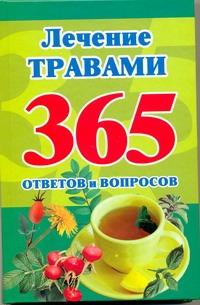 Лечение травами. 365 ответов и вопросов Кановская М.Б.