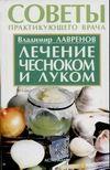 Лечение чесноком и луком Лавренев В.К.