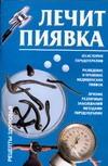 Круковер В. - Лечит пиявка' обложка книги