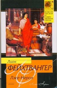 Фейхтвангер Л. - Лже-Нерон обложка книги