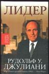 Джулиани Р.У. - Лидер' обложка книги