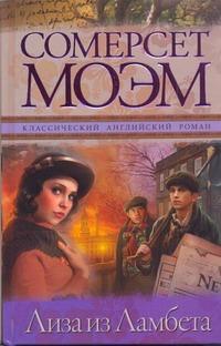 Моэм С. - Лиза из Ламбета обложка книги