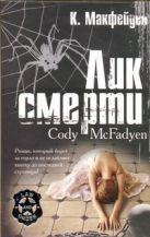 Макфейден Коди - Лик смерти' обложка книги