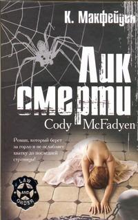 Лик смерти Макфейден Коди