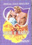 Миллер Линда - Лили и майор' обложка книги