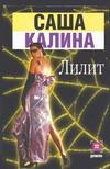 Калина С. - Лилит' обложка книги