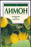 Шайденкова Л.В. - Лимон' обложка книги