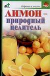 Лимон - природный целитель
