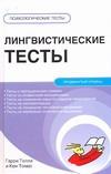 Толли Г. - Лингвистические тесты' обложка книги