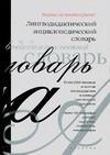 Лингводидактический энциклопедический словарь - фото 1