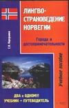 Карпушина С.В. - Лингвострановедение Норвегии. Города и достопримечательности' обложка книги