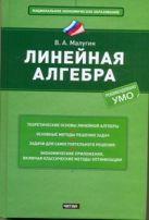 Малугин В.А. - Линейная алгебра' обложка книги
