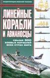 Линейные корабли и авианосцы Ангелов С.
