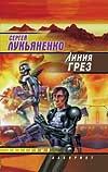 Линия грез Лукьяненко С. В.
