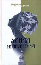 Залина Н.В. - Линия Маннергейма' обложка книги