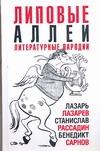 Лазарев Лазарь - Липовые аллеи' обложка книги
