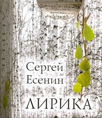 Лирика Есенин С. А.