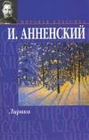 Анненский И. - Лирика' обложка книги