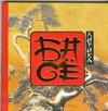 Басё М. - Лирика' обложка книги