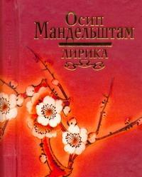 Лирика Мандельштам О. Э.