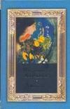Волошин М. - Лирика' обложка книги