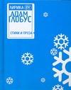 Адамчик В.В. - Лирика BY. Адам Глобус' обложка книги