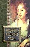 Анненский И.Ф. - Лирика Анненский обложка книги