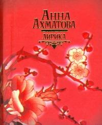 Лирика Ахматова Ахматова А.А.