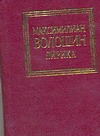 Волошин М.А. - Лирика Волошин' обложка книги