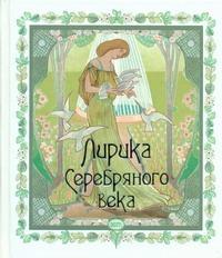 Лирика Серебряного века Соколова Л.А.