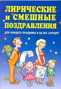 Лирические и смешные поздравления Гришечкина Н.В.