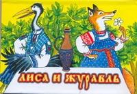 Лиса и журавль Толстой А.Н.