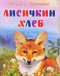 Пришвин М.М. - Лисичкин хлеб обложка книги