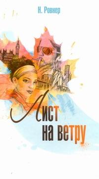 Ровнер Наталья - Лист на ветру обложка книги