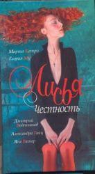 Кетро Марта - Лисья Честность' обложка книги