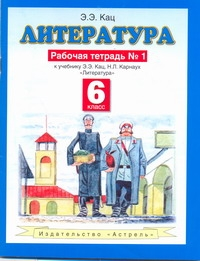 Литература. 6 класс. Рабочая тетрадь № 1