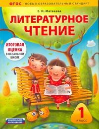 Литературное чтение. 1 класс. Комплект Матвеева Е.И.