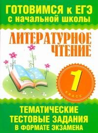 Нянковская Н.Н. Литературное чтение. 1 класс. Тематические тестовые задания в формате экзамена