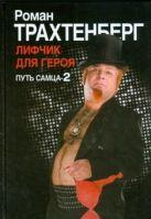 Трахтенберг Р. - Лифчик для героя. Путь самца - 2' обложка книги