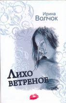 Волчок Ирина - Лихо ветреное' обложка книги