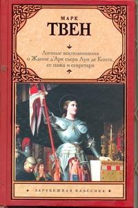 Личные воспоминания о Жанне Д'Арк сьера Луи де Конта, ее пажа и секретаря