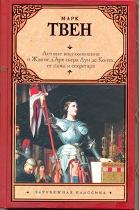 Личные воспоминания о Жанне Д'Арк сьера Луи де Конта, ее пажа и секретаря Твен М.