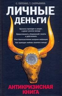 Личные деньги. Антикризисная книга от book24.ru