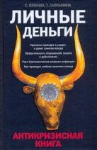 Пятенко Сергей - Личные деньги. Антикризисная книга' обложка книги