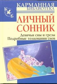 Соколова М.А. - Личный сонник. Девичьи сны и грезы обложка книги
