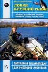 Щербаков В.Г. - Ловля крупной рыбы' обложка книги